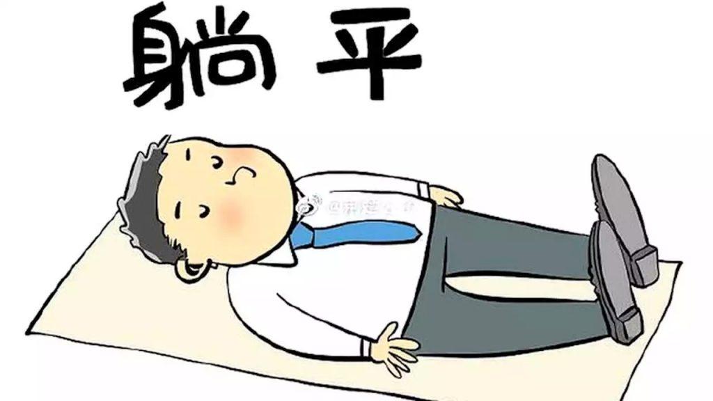 Tang Ping: una nueva forma de desobediencia social en China